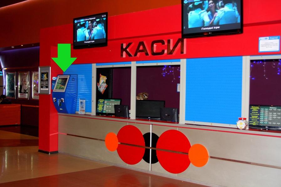 Автоматизований термінал у львові