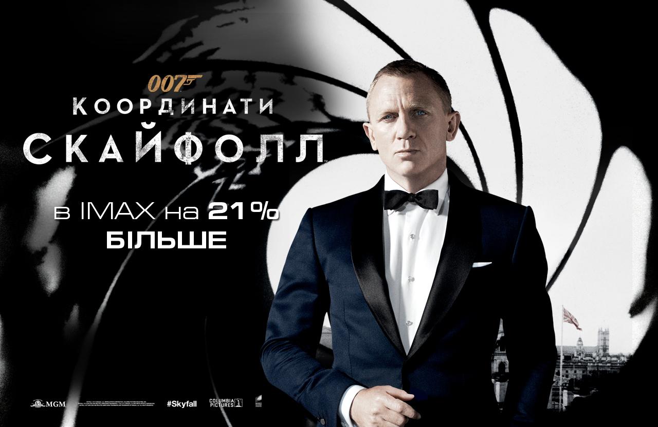 007: координаты скайфолл постеры