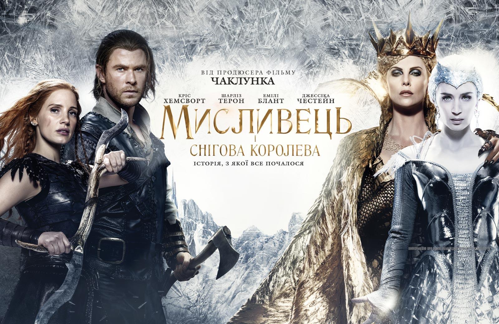 мисливець і снігова королева онлайн смотреть
