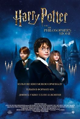 Harry Potter and the Philosophers Stone (мовою оригіналу)