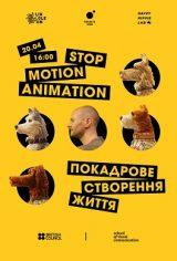 Лекция Тима Аллена: Stop motion animation