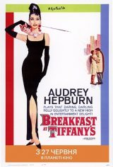 Breakfast at Tiffanys (на языке оригинала)