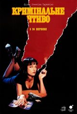 Pulp Fiction (на языке оригинала)