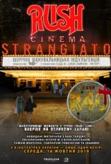 Rush: Cinema Strangiato 2019 (на языке оригинала)