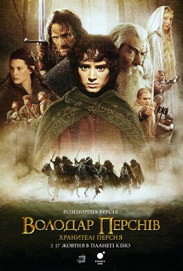 The Lord of the Rings: The Fellowship of the Ring (на языке оригинала)