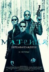 The Matrix Reloaded (на языке оригинала)