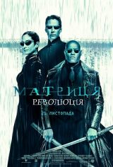 Матрица: Революция / The Matrix Revolutions