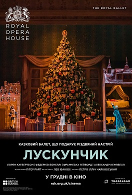 Лондонский королевский балет «Щелкунчик» Royal Opera House