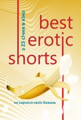 Best Erotic Shorts 2020