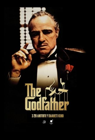 The Godfather (на языке оригинала)