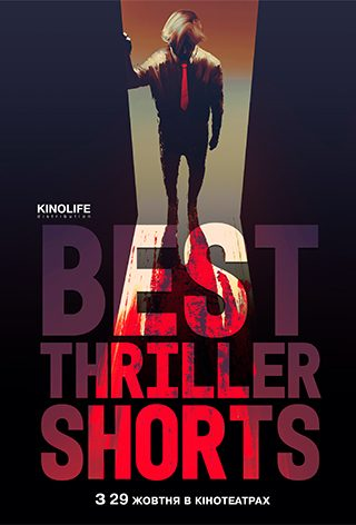 Best Thriller Shorts2020